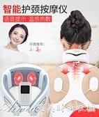 頸椎按摩儀勁椎頸部肩頸多功能家用揉捏加熱脖子電動護頸按摩器 交換禮物 YYS