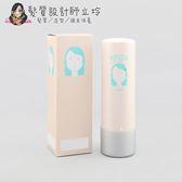 立坽『造型品』愛麗美娜公司貨 ARIMINO 香娃造型乳液 波浪乳(杏)200ml HM04