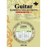 小叮噹的店- 古典吉他名曲大全 1 內附演奏CD 952273