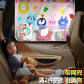 汽車遮陽擋 汽車遮陽簾兒童卡通吸盤式車窗簾通用型車內側窗防曬可伸縮擋光布 童趣屋