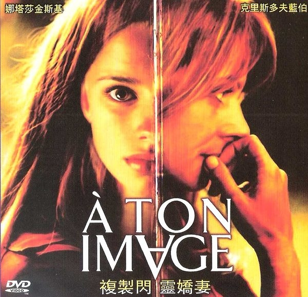 新動國際【複製閃靈嬌妻 A` Ton Imace】DVD便利包29元