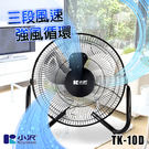 Kozawa 小澤10吋強風扇 TK-10D
