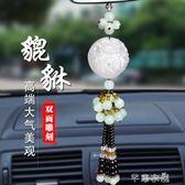 汽車掛件飾品葫蘆車內掛件保平安符掛飾後視鏡車內飾品汽車用品 芊惠衣屋