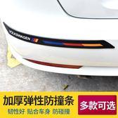 汽車防撞條汽車用前後保險杠防撞條防擦條防刮蹭膠條車身裝飾保護貼改裝用品 莎瓦迪卡