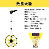 電子尺家用測距輪 手推式 數顯電子測距儀 手持量房工具☌zakka