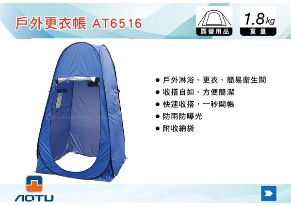 ||MyRack|| AOTU 戶外更衣帳 藍 多用途防水帳篷 移動廁所帳篷 衛浴帳篷 AT6516 秒開衛浴帳 淋浴帳