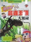 【書寶二手書T7/少年童書_J3M】超神奇昆蟲王國大蒐秘_許順奉