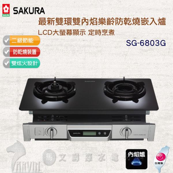 瓦斯爐推薦 SAKURA 櫻花安全爐_最新款雙環雙內焰樂齡防乾燒嵌入爐 LCD大螢幕顯示 定時烹煮 G6803G