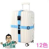 ★7-11限今日299免運★十字型 行李箱綁帶 行李箱束帶 行李箱捆帶 行李箱綁帶【F0204-2】