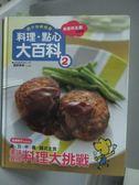 【書寶二手書T7/餐飲_XDF】料理、點心大百科2-美味異國料理大挑戰_高城順子