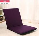 懶人沙發榻榻米坐墊單人折疊椅床上靠背椅飄窗椅懶人沙發椅23(主圖款紫色104*48*6CM)