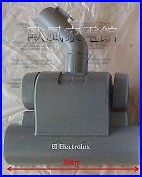 Electrolux 伊萊克斯吸塵器 大渦輪塵蠻吸頭 動力塵蠻吸頭 【歐風家電館】 ZE013C / ZE-013C