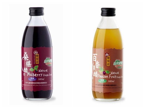 陳稼莊 即飲式(加糖) 桑椹醋/百香果醋 300ml/瓶
