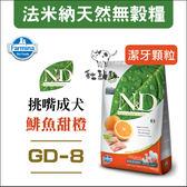 Farmina法米納GD-8[鯡魚甜橙無穀全犬糧,潔牙顆粒,12kg]