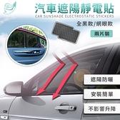 【Effect】全方位汽車遮陽防曬靜電貼-可清洗(2入1組/2款任選)網眼