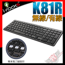 [ PC PARTY  ]   艾芮克 I-ROCKS K81R 有線/無線 剪刀腳超薄鍵盤