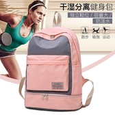 健身後背包 新款男女健身包防水大容量雙肩包時尚休閒旅行包袋干濕分離運動包