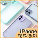 蘋果 iPhone8 7plus SE2 8Plus XR XSmax i7 鏡頭保護 霧面透明殼 套 保護殼 透明軟殼 撞色按鍵