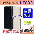 SW HTC One X9 側掀站立式皮套,simple wear 京普威爾代理