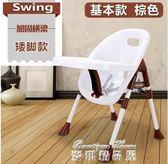 寶寶餐椅嬰兒童吃飯餐桌椅子多功能宜家用小孩便攜式塑料座椅bb凳igo   麥琪精品屋