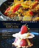 (二手書)這些大廚教我做的菜:理論廚師的實驗廚房