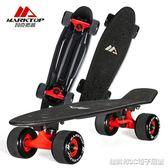 瑪克拓普小魚板香蕉板初學者青少年公路滑板兒童 成人四輪滑板車igo 全館免運