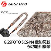 GGSFOTO 金剛 SCS-N4 獵豹斑紋 多功能相機帶 (6期0利率 免運 公司貨) 微單眼相機背帶 絲巾減壓背帶