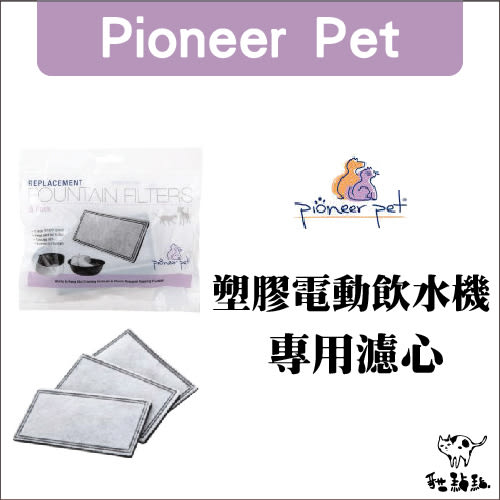 Pioneer Pet〔塑膠電動飲水機專用,活性炭濾棉,3入〕