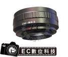 【EC數位】OLYMPUS OM-M4/3 接環 OM鏡頭 轉M43 系統機身 GX1 GF1 GF2 GF3 GF5