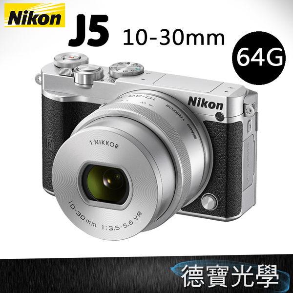 NIKON J5 10-30mm 銀色KIT 微單眼 國祥公司貨