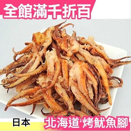 【烤魷魚腳 辣味袋裝 500g】日本原裝 北海道 一夜干  魷魚乾 最棒的下酒菜 消夜零食【小福部屋】