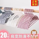 20個塑膠衣架臥室掛衣架無痕家用曬衣架掛鉤架【宅貓醬】