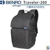 ★百諾展示中心★BENRO百諾 行攝者系列後背包Traveler-200(2色)