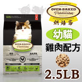 PetLand寵物樂園《加拿大 Oven-Baked烘焙客》非吃不可 - 幼貓高營養配方 2.5磅 / 貓飼料