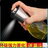 噴油壺噴油瓶噴霧噴油壺燒烤噴油瓶廚房食用油噴油壺霧化橄欖油噴霧瓶 玩趣3C