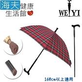 【海夫健康生活館】Weiyi 志昌 分離式 防風手杖傘 正常款 聖誕紅格(JCSU-A01)