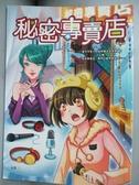 【書寶二手書T5/兒童文學_LJA】秘密專賣店_小艾