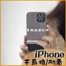 耐看款千鳥格|蘋果 12 iPhone 12 Pro max i11 Pro 鏡頭保護 手機殼 個性 格紋 簡約 風格 軟殼 保護套