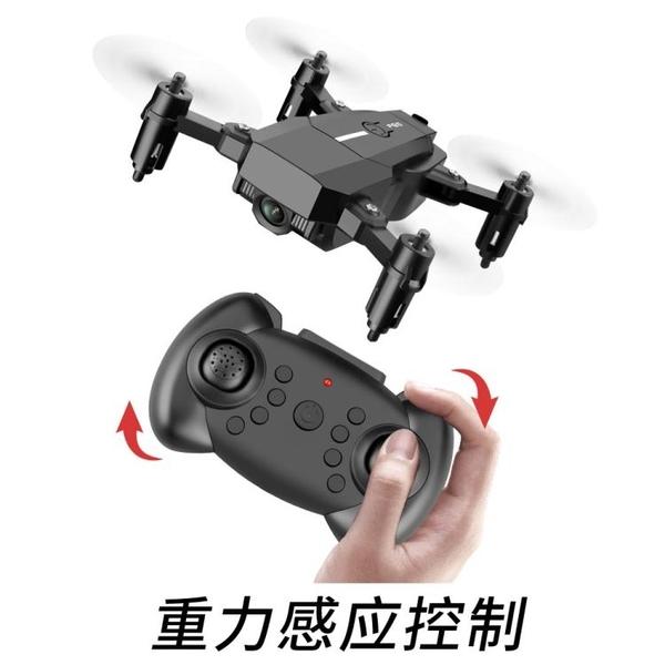 空拍機 無人機航拍器高清專業迷你小學生飛行器兒童直升機玩具折疊遙控飛機帶攝像頭 寶貝計書