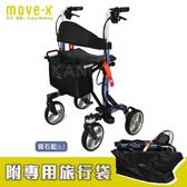 【歐尚】MOVE-X 健步車 手推散步車 購物車 寶石藍L號 (完全收折體積最小) ,附專用旅行袋x1