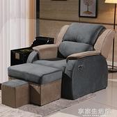 足浴沙髮沐足按摩床沙髮電動美甲美睫沙髮椅單人桑拿洗腳躺椅-享家