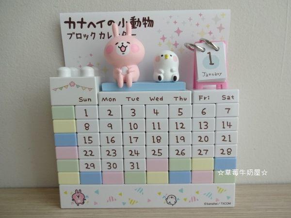 ☆草莓牛奶屋☆日本進口【Kanahei卡娜赫拉】積木月曆/萬年曆