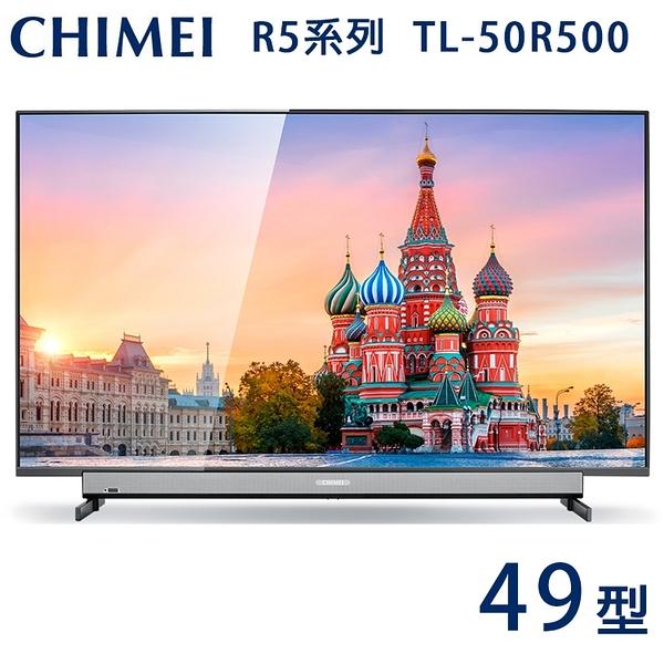 奇美49吋大4K HDR智慧連網液晶電視+視訊盒 TL-50R500~含運不含拆箱定位