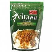 康健生機~vita香鬆300公克/包