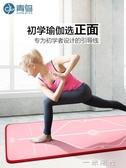 初學者瑜伽墊加厚加寬加長女男士防滑瑜珈舞蹈健身墊子三件套 WD 一米陽光
