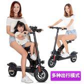 正步 親子電動滑板車 成人迷你折疊電動車自行車小型電瓶車代步車 麻吉部落