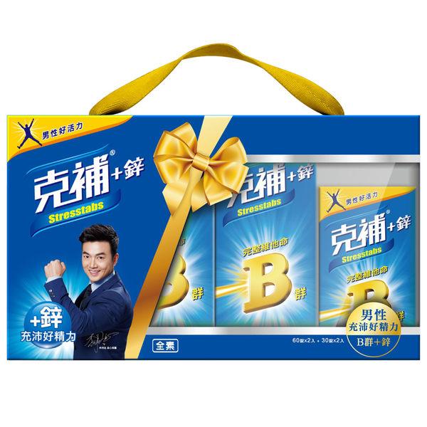 【克補鋅】完整維他命B群2入組禮盒(60錠+30錠/組)-共180錠