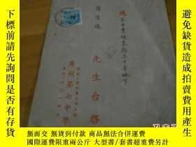 二手書博民逛書店罕見1954年廣州七中學生成績報告單--實寄家長有郵票郵戳--內