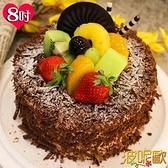 【南紡購物中心】【母親節預購 波呢歐】黑森林雙餡黑櫻桃夾心水果鮮奶蛋糕(8吋)