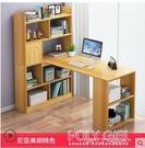 書桌書架組合簡約電腦台式桌轉角家用書櫃一體寫字桌學生簡易桌子 ATF 夏季新品